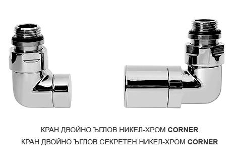 corner-nikel-hrom
